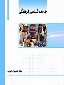 جامعه شناسی فرهنگی نویسنده نسرین دانایی